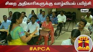 #EXCLUSIVE: சிறை அதிகாரிகளுக்கு வாழ்வியல் பயிற்சி | Thanthi TV