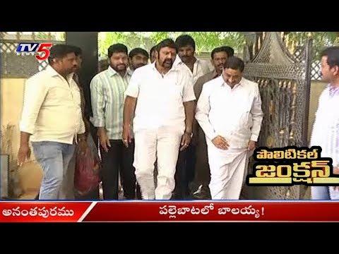 హిందూపురంపై బాలయ్య ఫోకస్.. | Political Junction | TV5 News