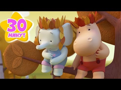 Полчаса вместе с Тимой и Томой - Серии про осень! Тима и Тома 🐘! Сборник - Мультики для детей.