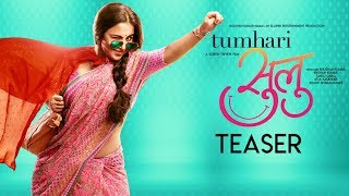 Vidya Balan: TUMHARI SULU | Official Teaser | Releasing on 24th November 2017