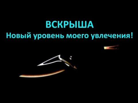 ВСКРЫША - Новый уровень моего увлечения!!!