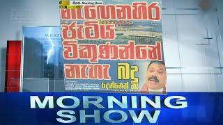Siyatha Morning Show | 01 .02.2021