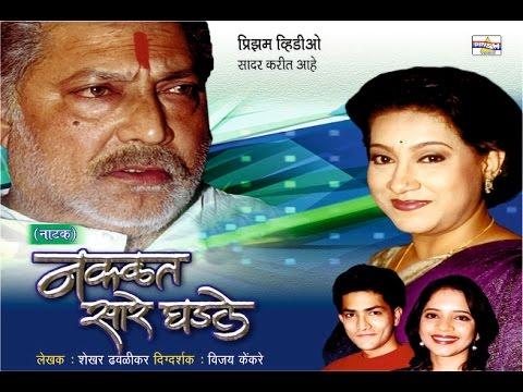 Nakalat Saare Ghadle- Marathi Natak video
