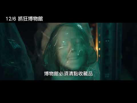 12/6【抓狂博物館】中文預告