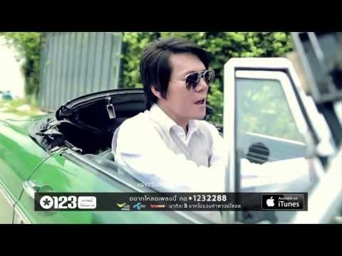 ยอม – หนึ่ง ณรงค์วิทย์ OST.สุภาพบุรุษจุฑาเทพ ตอน คุณชายปวรรุจ [Official MV HD]
