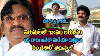 Dasari Arun VIsit Tirumala | Arun Funny Comments On Media | Dasari Narayana Rao | TTM