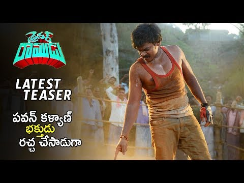 Driver Ramudu Latest Movie Official Trailer | Shakalaka Shankar New Movie Official Teaser | NewsQube