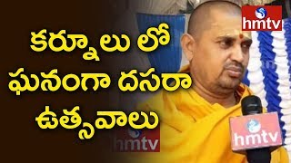 Mahanandi Temple Priest About Significance Of Last Day Of Navratri | Kurnool | hmtv