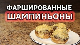 Как приготовить фаршированные шампиньоны в духовке
