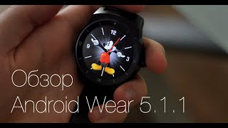 Обзор Android Wear 5.1.1
