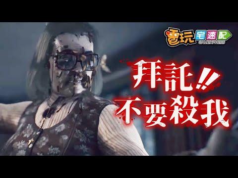 台灣-電玩宅速配-20200812 嚇得你媽媽不要不要的!《父礙》系列作即將上市!