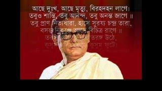 আছে দুঃখ, আছে মৃত্যু, /Aachhe dukkho, aachhe mrityu By Hemanta Mukhopadhyay (1975)