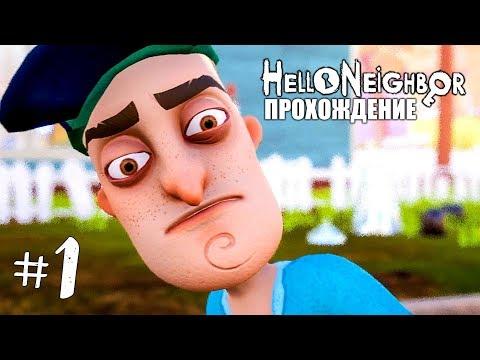 Hello Neighbor Полная Версия   Прохождение на русском #1 ► Прохождение игры Привет Сосед