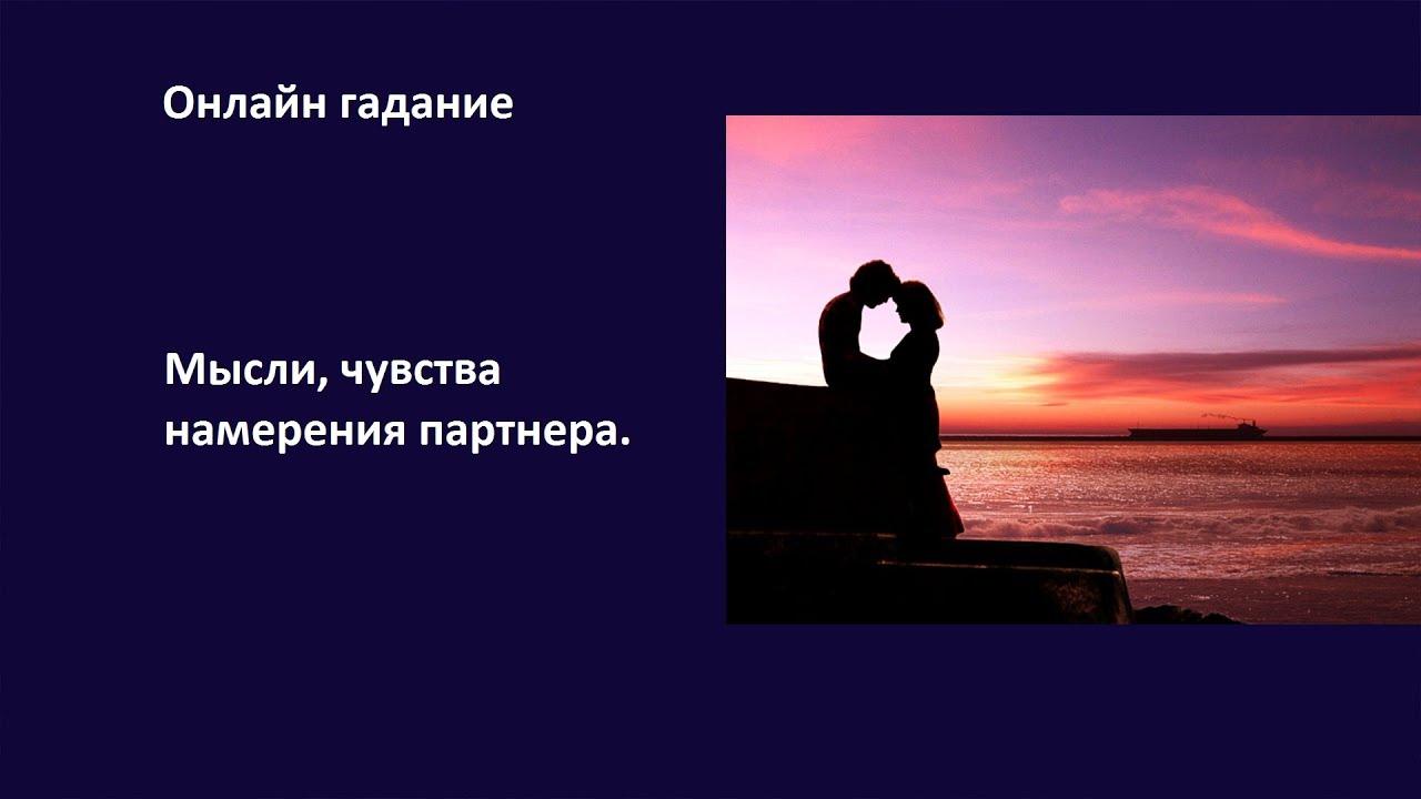 словарь живого гадание на друга чувства и мысли бежишь нему,вся