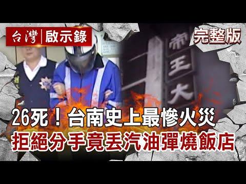 台灣-台灣啟示錄-20201025 -26死!台南史上最慘火災 拒絕分手竟丟汽油彈燒飯店