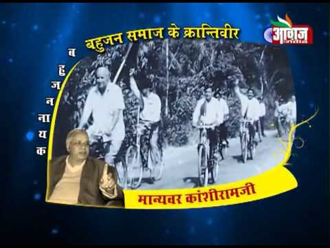 Documentary on Kanshiram Ji