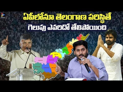 Telangana Election Situation Running On Andhra Pradesh | Won In TDP | Political Updates | TFC News