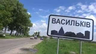 Дороги Василькова от мэра Сабадаша-