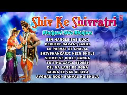 Shiv Ke Shivratri, Bhojpuri Shiv Bhajans Full Audio Songs Juke Box video