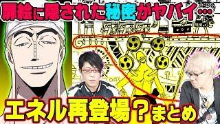 【考察】エネル再登場フラグ!!ワンピースマニアが扉絵から読み解く伏線まとめ