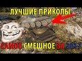 ЛУЧШИЕ ПРИКОЛЫ ЗА ПОЛГОДА НЕ ПРОПУСТИ ТАКОЕ БАГИ СЛИВЫ ВЕРТУХИ ЧИТЫ ОЛЕНИ ТРЮКИ World Of Tanks mp3