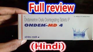 ONDEM-MD 4 Tablet#Ep36_12012019(ondansetron)%uses||side effects||उल्टियों को रोकने की सबसे अच्छी दवा