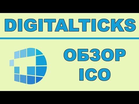 Полный Обзор Digital Ticks ICO - Удобная Биржа для Трейдеров