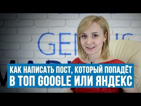 Как Написать Пост, Который Попадёт в ТОП Google или Яндекс [GM]