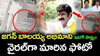 AP CM YSJagan Mohan Reddy Vs Nandamuri Balakrishna | Fan Edited Photo Viral in AP | TTM