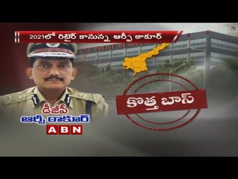 RP Thakur Appointed as Andhra Pradesh New DGP