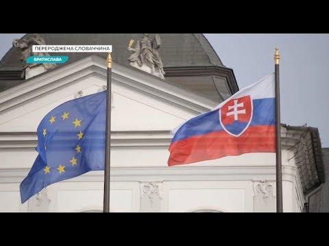 Вся правда о жизни в Словакии | Ранок з Україною