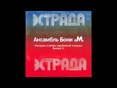 Бонинем - Symphony (Funny)
