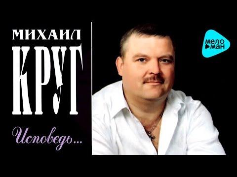 Михаил Круг   Исповедь (Альбом 2003)