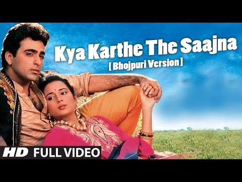 Kya Karthe The Saajna [ Bhojpuri Version ] Full Video Song [ Lal Dupatta Malmal Ka ] video