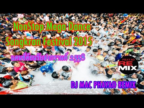 NONSTOP MEGA DANCE SONGKRAN FESTIVAL 2015 DJ MAC PHAYAO