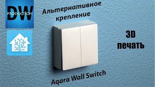 Выключатель Xiaomi Aqara. Альтернативное крепление в круглый подрозетник.