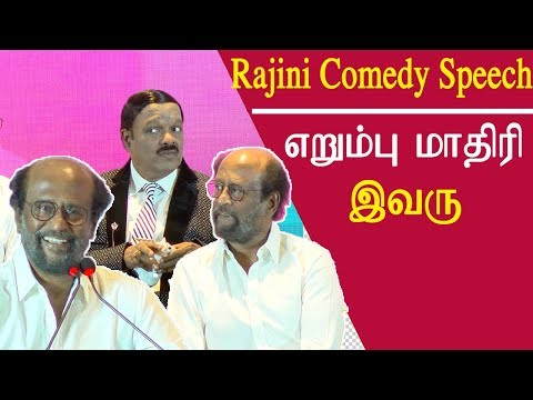 rajinikanth speech & joke on A C Shanmugam எறும்பு மரி இவரு tamil news, tamil news live, news redpix thumbnail