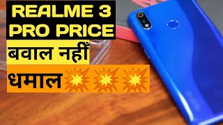 Realme 3 Pro Price, Unboxing | Realme 3 Pro First Sale COD or Prepaid ?