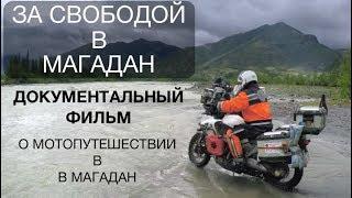 За свободой в Магадан