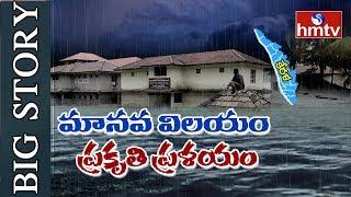 కకావికలమైన భూతలస్వర్గం | ఇంకా తేరుకోని కేరళ ప్రజలు | Big Story  | hmtv