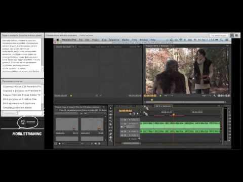 Монтаж с Adobe Premiere Pro CS6 для монтажеров FCP7