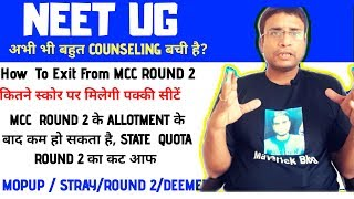 NEET 2019 - After MCC Round 2 Allotment State Quota Cut Off 2019 May Decresed ? Check Out The Video.