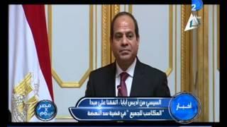 مصر فى يوم |ماذا قال السيسى عقب توقيع اتفاقية سد النهضة بين مصر وإثيوبيا والسودان
