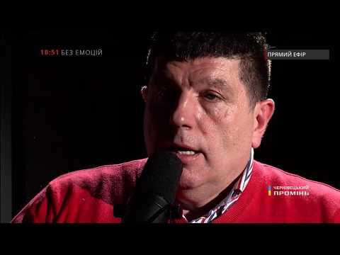 Чернівецький Промінь: 150312 Без емоцій. Віктор Довганич