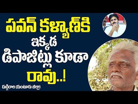 పవన్ కళ్యాణ్ కి ఇక్కడ డిపాజిట్లు కూడా రావు...! | Andhra Public Opinion | Who Is Next Cm Of AP