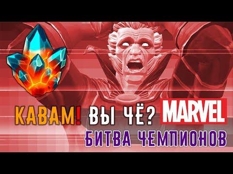 Marvel: Битва Чемпионов - Открытие 100 престижных кристаллов (ios) #76