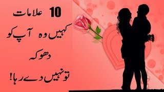 10 Secret Signs He's Flirting With You in Urdu & Hindi
