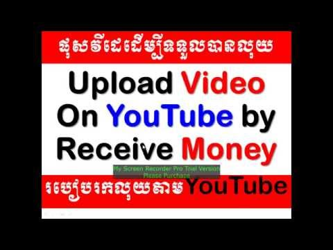 How To Upload Video On YouTube Make Money Online