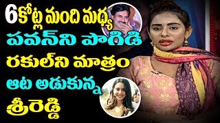 Sri Reddy Says Sorry To Pawan Kalyan And Rakul Preet Singh | Pawan Kalyan | Sri Reddy | Rakul Preet