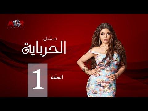 الحلقة الاولي - مسلسل الحرباية | Episode 1 - Al Herbaya Series thumbnail
